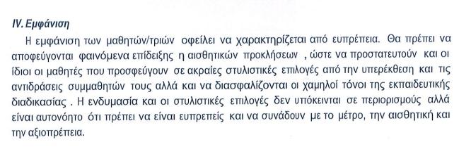 Διευθύντρια Γυμνασίου στη Θεσσαλονίκη απαγορεύει τις φούστες στις μαθήτριες, φωτογραφία-1