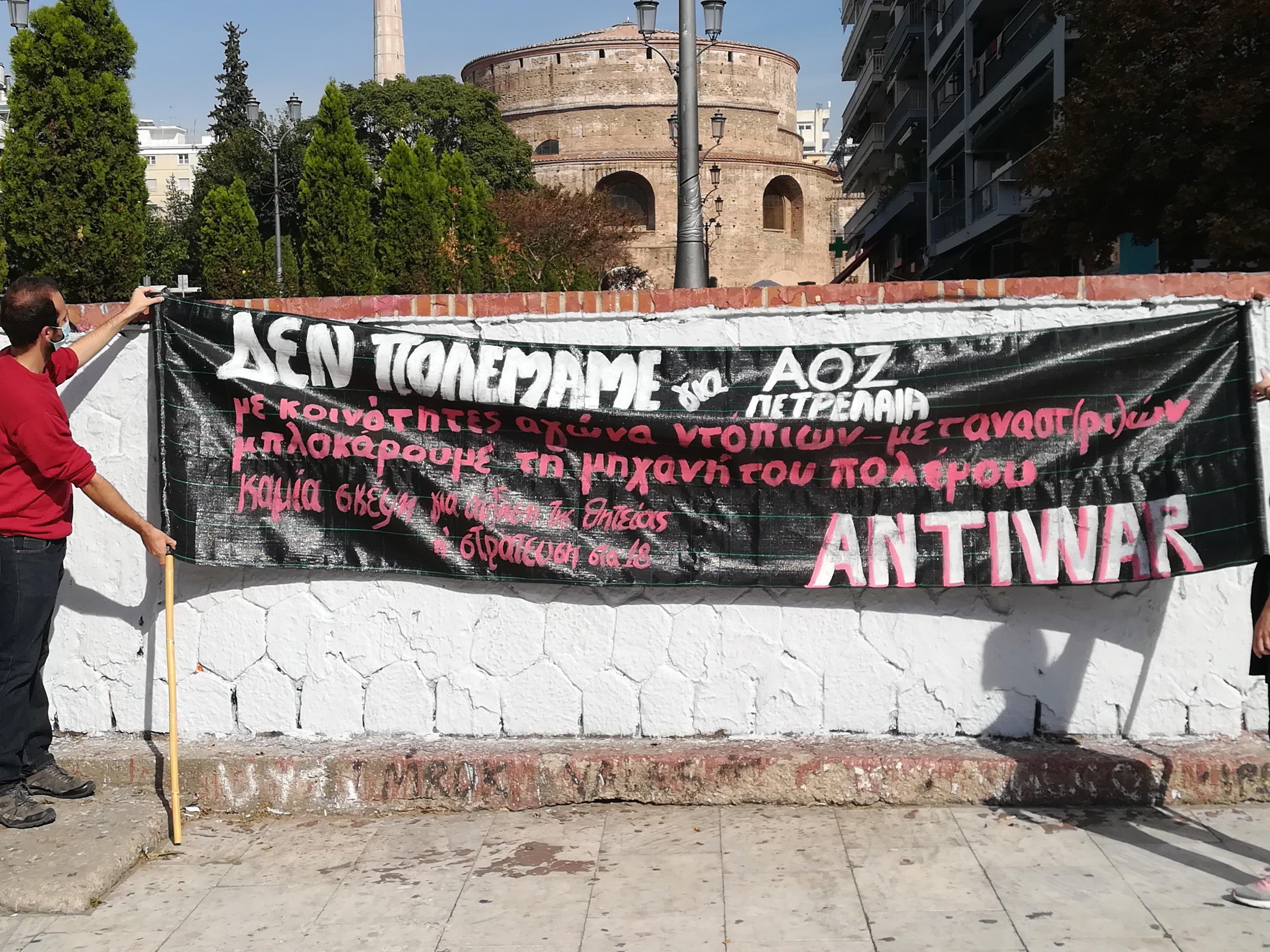 Αντιπολεμική/ αντιμιλιταριστική συγκέντρωση σήμερα στη Θεσσαλονίκη