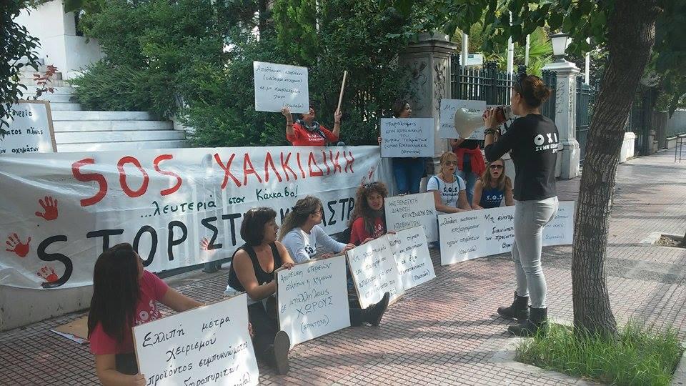 Sos Χαλκιδική: Αποκλεισμός των γραφείων της Eldorado Gold στην Αθήνα