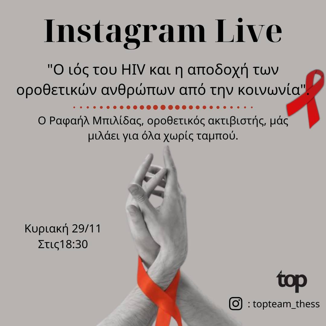 Διαδικτυακή εκδήλωση: Ο ιός του HIV και η αποδοχή των οροθετικών ανθρώπων από την κοινωνία