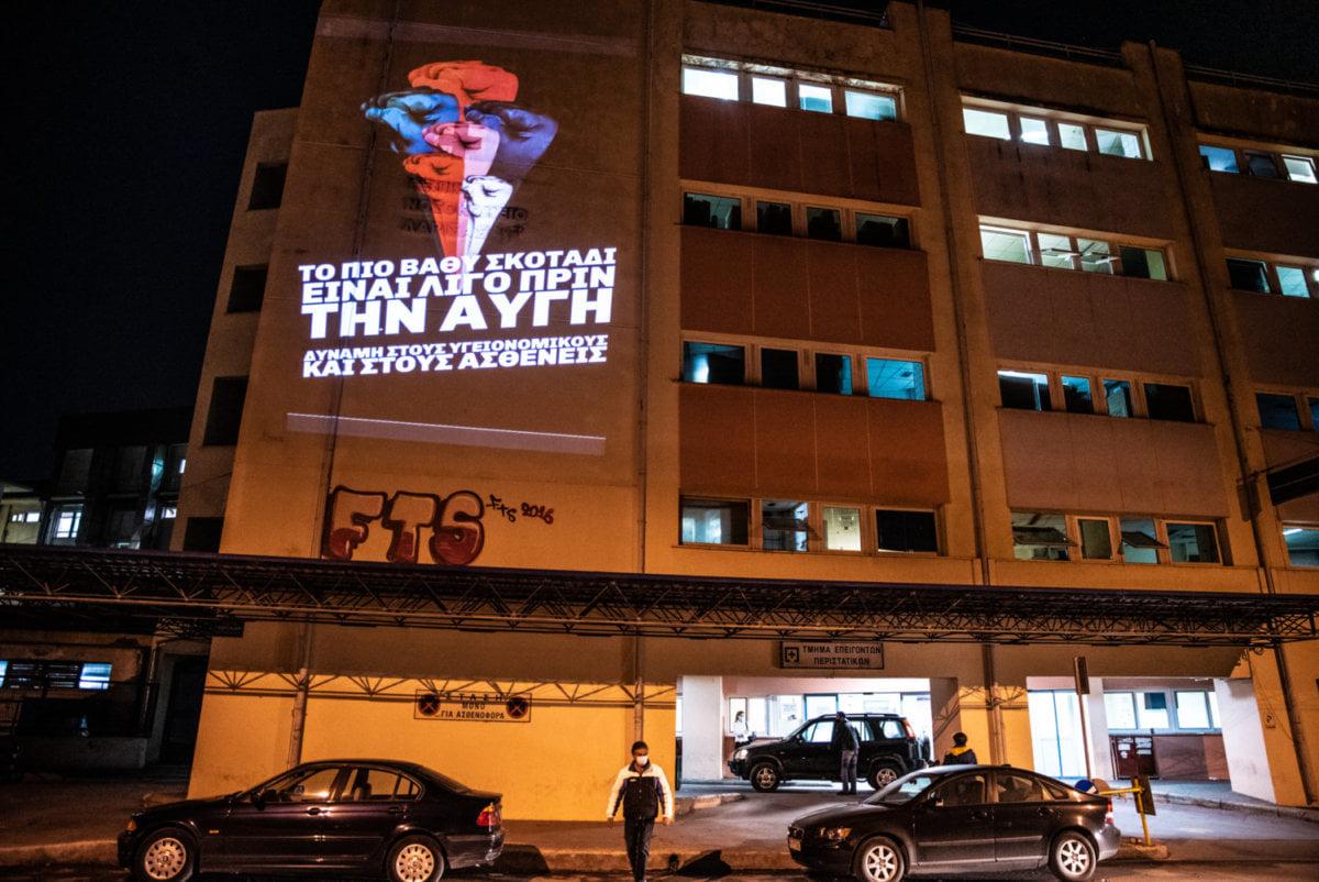 «Το πιο βαθύ σκοτάδι είναι πριν λίγο πριν την αυγή» – Μήνυμα αλληλεγγύης σε υγειονομικούς και ασθενείς της Λάρισας