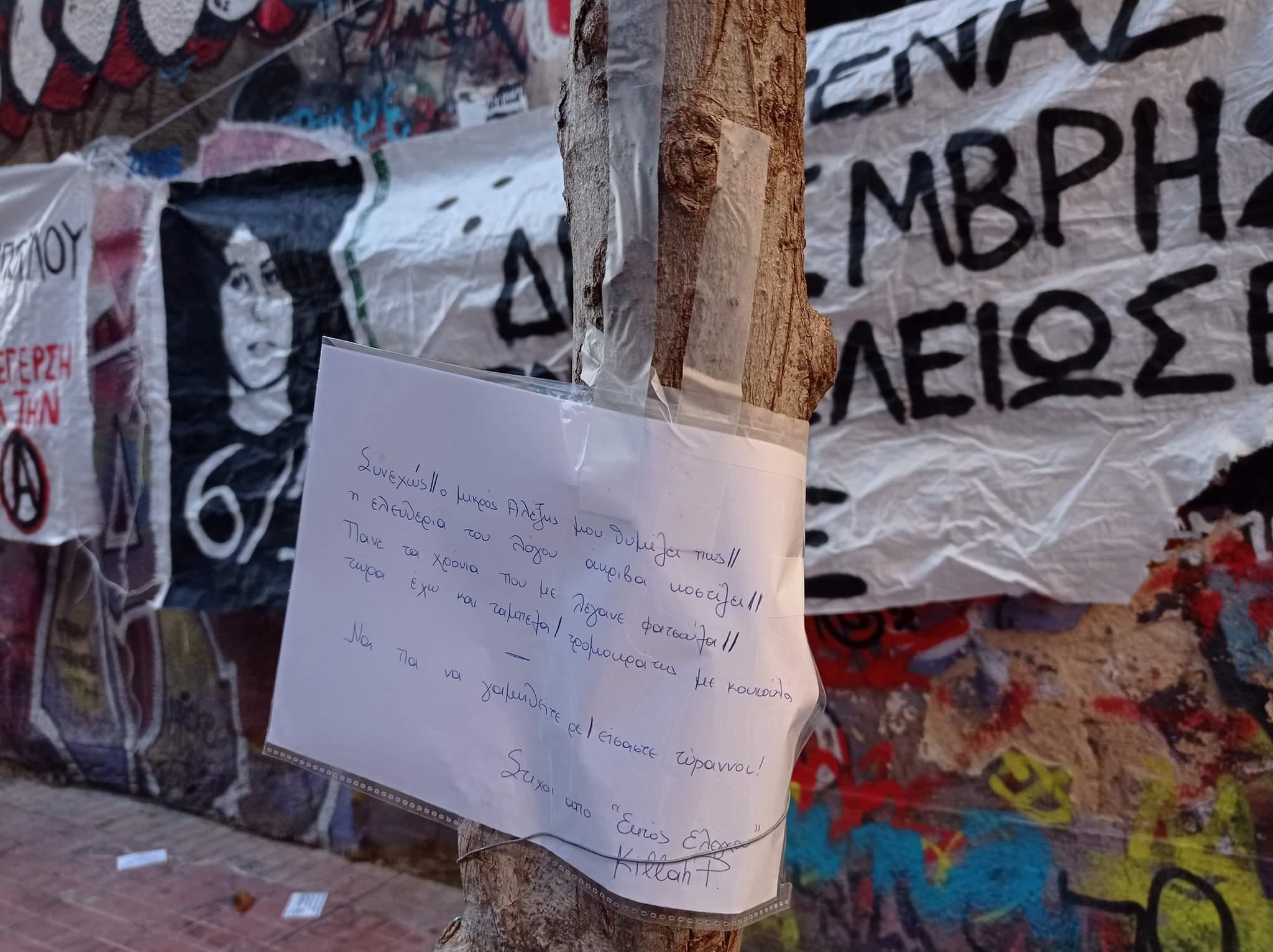 Η μνήμη κέρδισε και πάλι τη λήθη, η συγκέντρωση στο σημείο δολοφονίας του Αλέξανδρου Γρηγορόπουλου πραγματοποιήθηκε