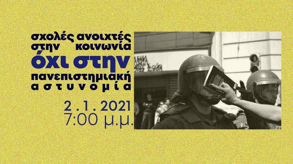 Διαδικτυακή εκδήλωση το Σάββατο 2 Ιανουαρίου: Σχολές ανοιχτές στην κοινωνία – 'Όχι στην πανεπιστημιακή αστυνομία