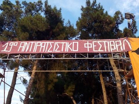 Ολοκληρώθηκε με επιτυχία το 19ο Αντιρατσιστικό Φεστιβάλ Θεσσαλονίκης