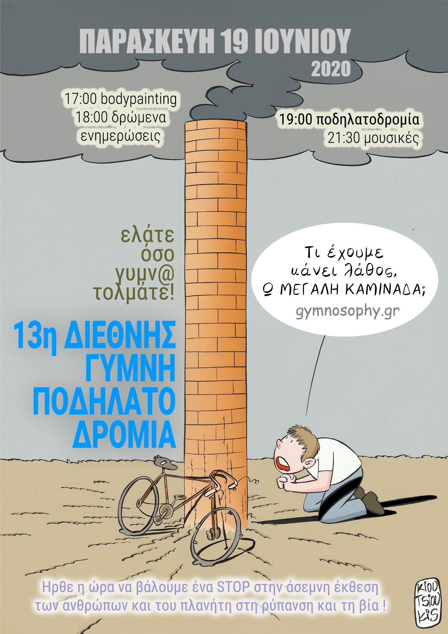 13η Διεθνής Γυμνή Ποδηλατοδρομία στη Θεσσαλονίκη