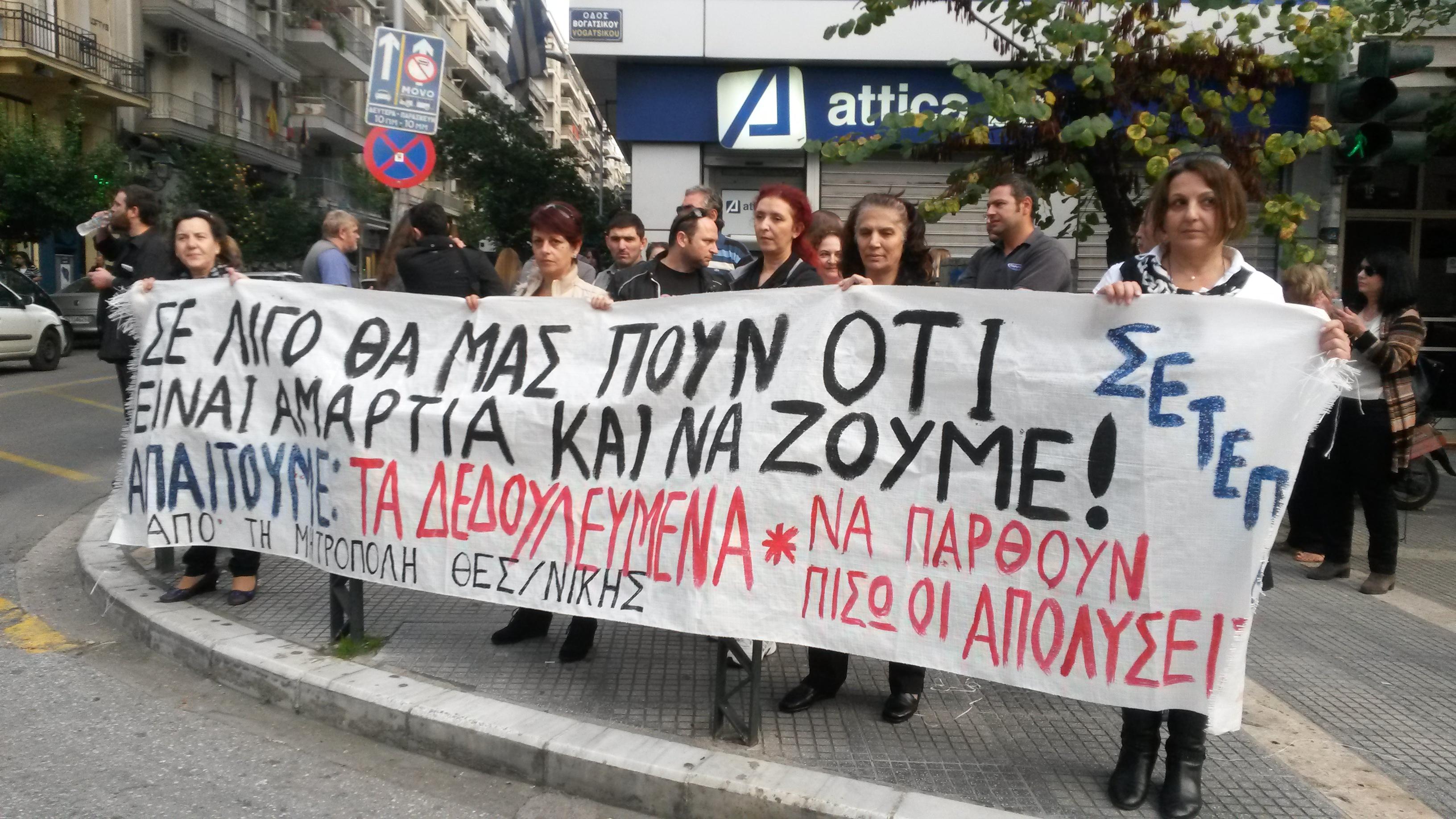 """Διαμαρτυρία έξω από τη Μητρόπολη Θεσσαλονίκης για απολύσεις στο ξενοδοχείο """"Διακονία"""""""