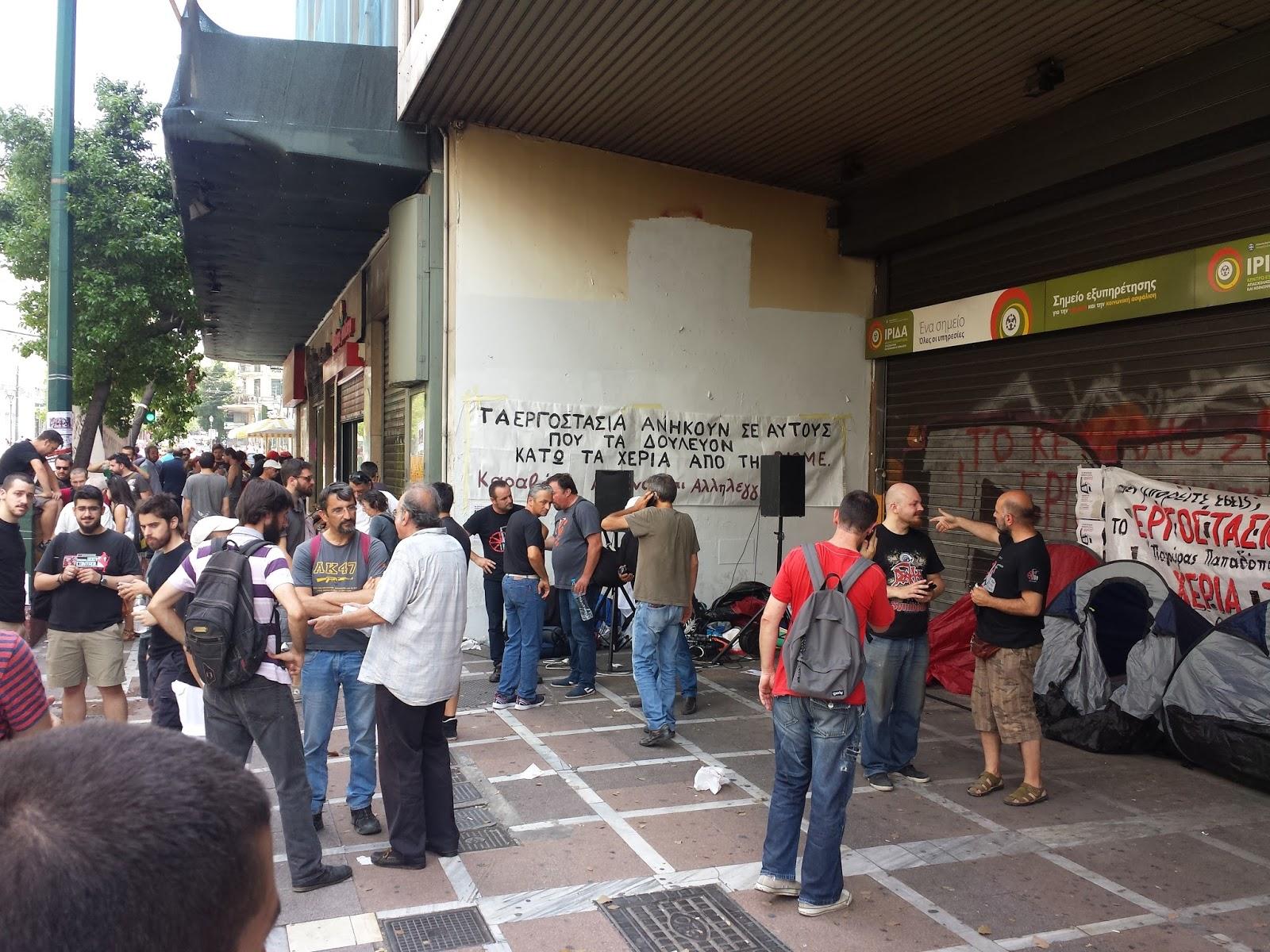 Επίθεση των ΜΑΤ σε εργαζόμενους της ΒΙΟΜΕ έξω από το Υπουργείο Εργασίας