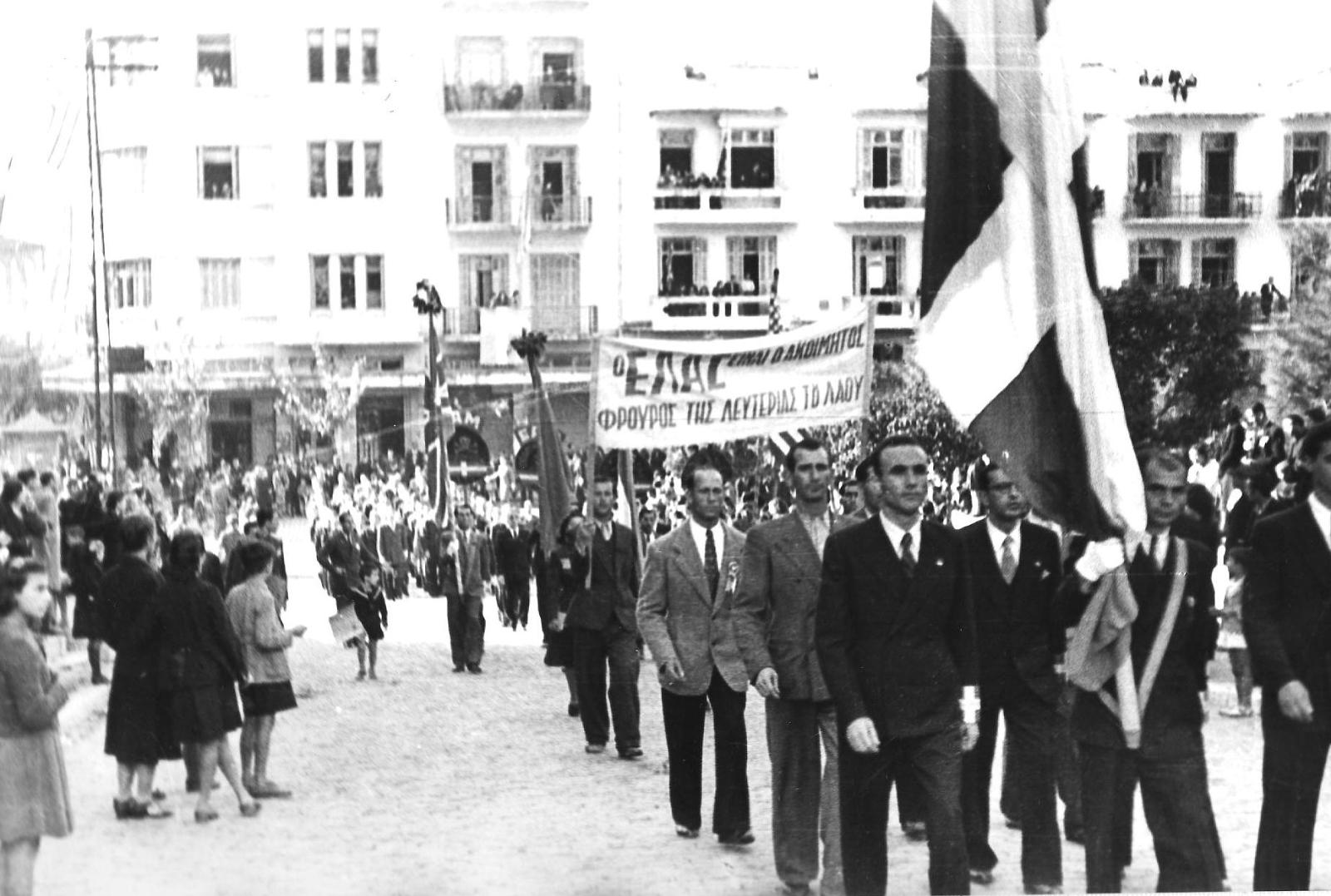 Τι γιορτάζουμε κύριε 79 χρόνια μετά;