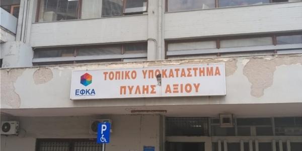 Απαράδεκτη η παραχώρηση του κτιρίου του Κέντρου Υγείας της Πύλης Αξιού