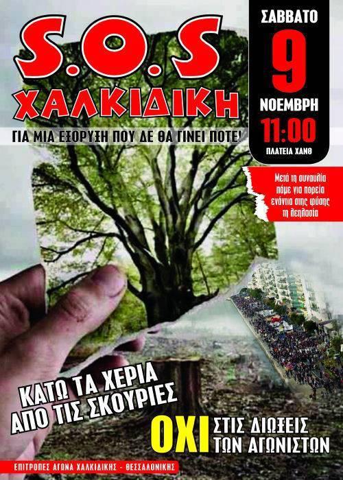 Συλλαλητήριο στην Θεσσαλονίκη ενάντια στις εξορύξεις χρυσού