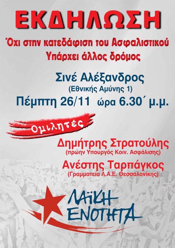 Εκδήλωση της ΛΑΕ στην Θεσ/νίκη: «Όχι στην κατεδάφιση του Ασφαλιστικού – Υπάρχει άλλος δρόμος»