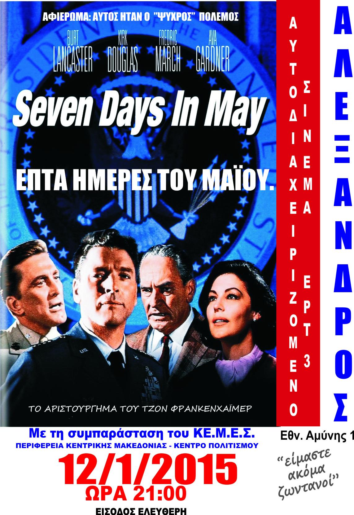 «Επτά ημέρες του Μαΐου» από την Ταινιοθήκη της ΕΡΤ-3