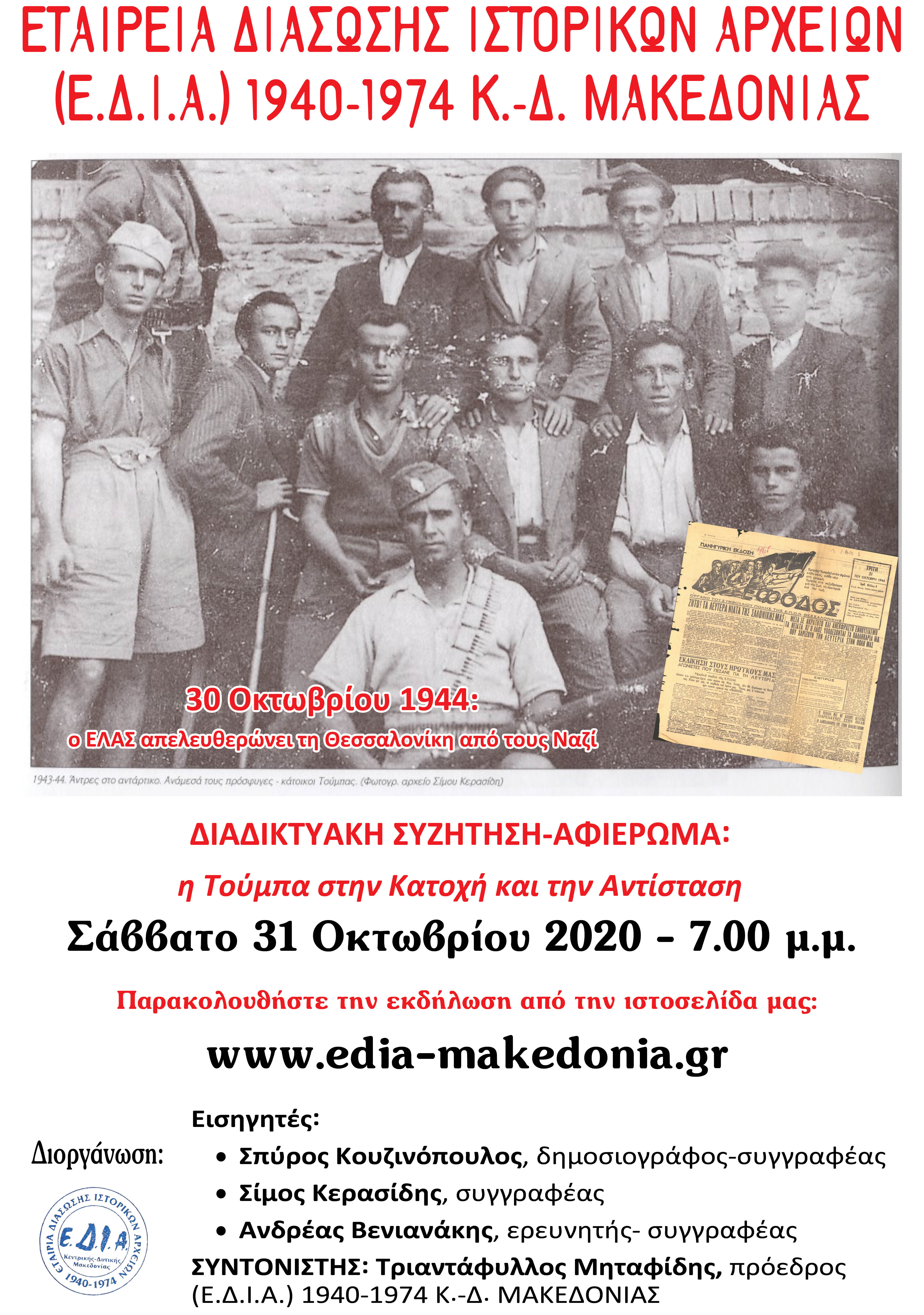 Διαδικτυακή συζήτηση/ αφιέρωμα στην απελευθέρωση της Θεσσαλονίκης από τους Ναζί