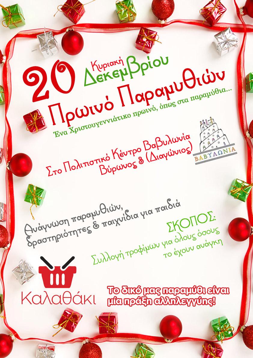 """Χριστουγεννιάτικη παιδική γιορτή από την δομή αλληλεγγύης """"Το Καλαθάκι"""""""