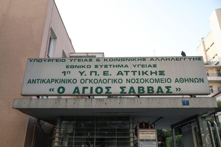 Κρούσματα στο αντικαρκινικό νοσοκομείο «Άγιος Σάββας»