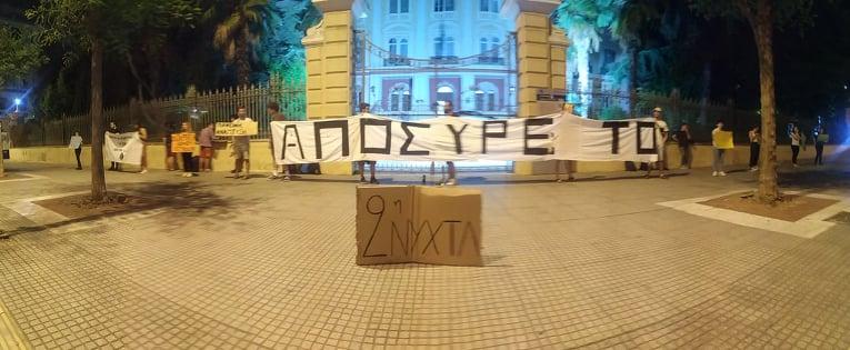 Συνεχίζουν οι άγρυπνοι πολίτες στη Θεσσαλονίκη και στέλνουν αλληλεγγύη στον Βασίλη Δημάκη