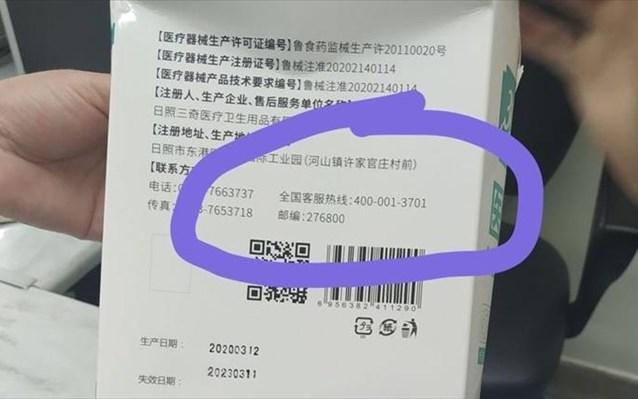 Γιατροί στο νοσοκομείο «Σωτηρία» καταγγέλλουν ότι έλαβαν ακατάλληλες μάσκες για κορωνοϊό