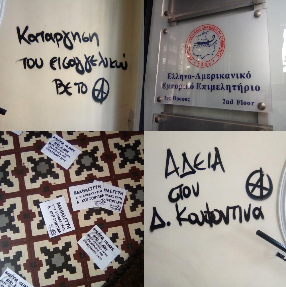Παρέμβαση αλληλεγγύης στον Δ. Κουφοντίνα στο ελληνο-αμερικάνικο Επιμελητήριο
