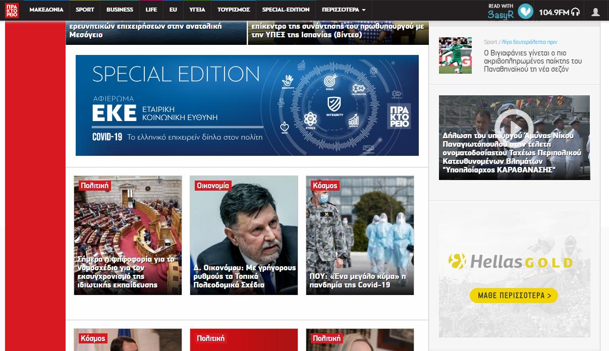 Διαφημίσεις της Ελληνικός Χρυσός πλέον και στο Αθηναϊκό Πρακτορείο Ειδήσεων