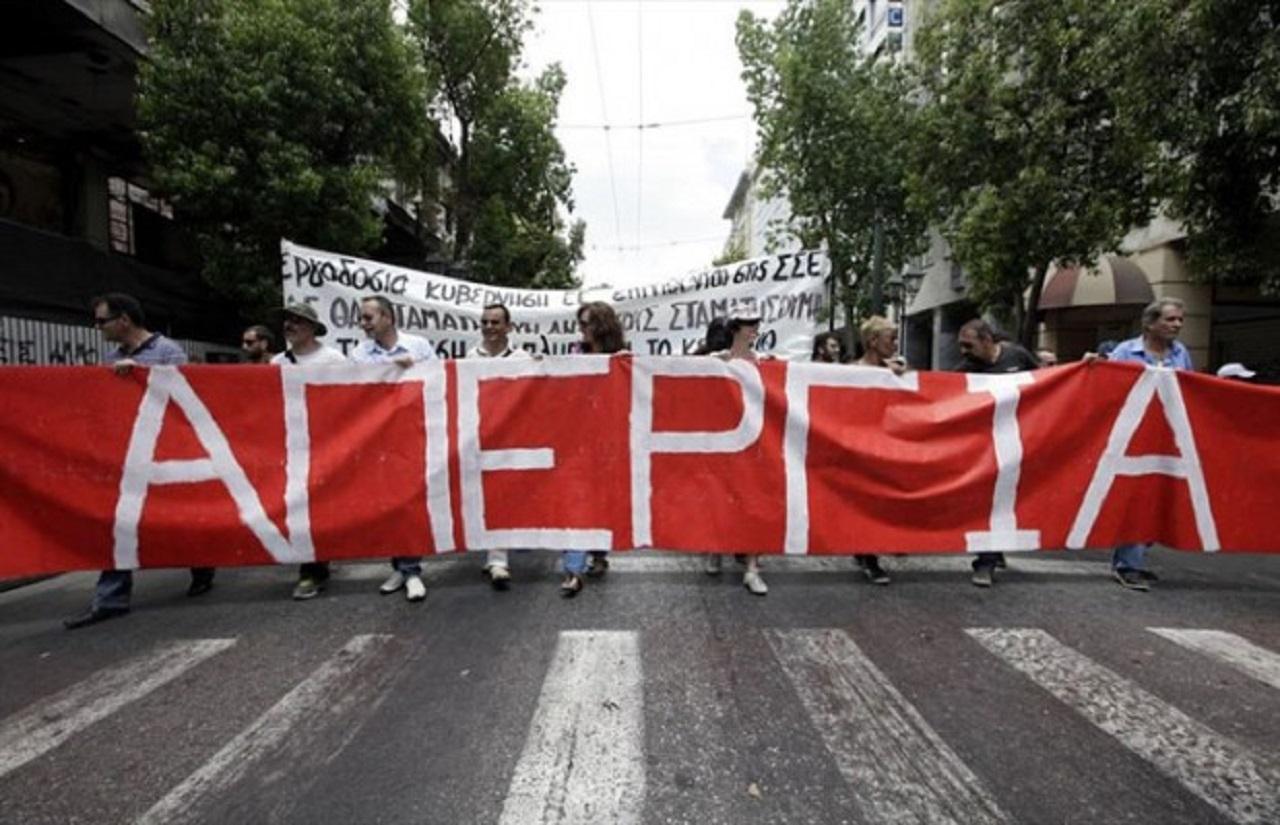 Πανελλαδική απεργία στο Δημόσιο με αιχμή τη θωράκιση του συστήματος υγείας και της παιδείας