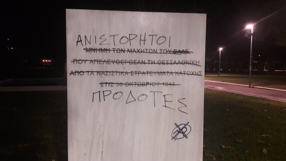 Ακροδεξιοί βεβήλωσαν την αναθηματική πλάκα της απελευθέρωσης της πόλης από τους ναζί
