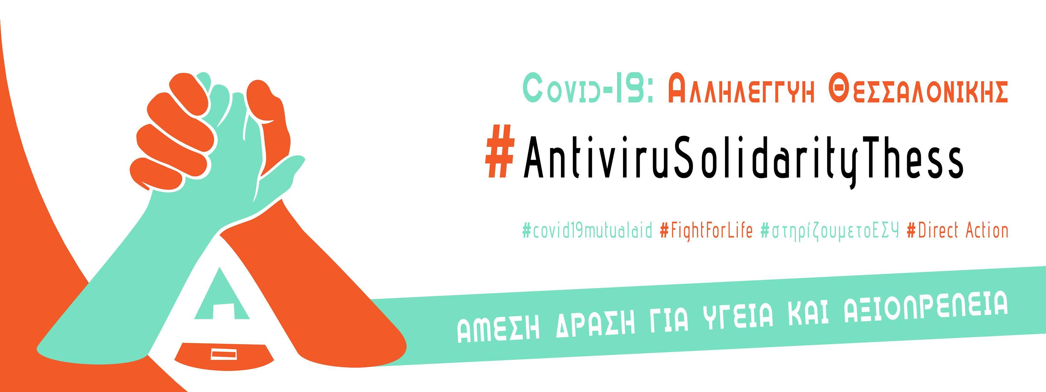 Ομάδα Ψυχικής Υγείας από το δίκτυο Covid-19 Αλληλεγγύη Θεσσαλονίκης