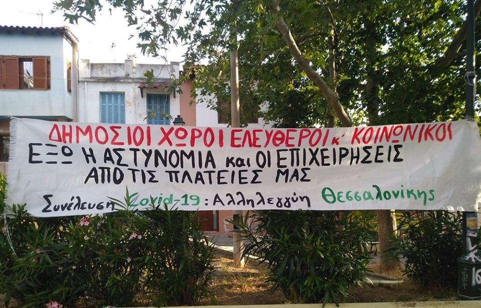 Παρέμβαση του Συντονισμού «Covid-19: Αλληλεγγύη Θεσσαλονίκης» στην πλατεία Καλλιθέας