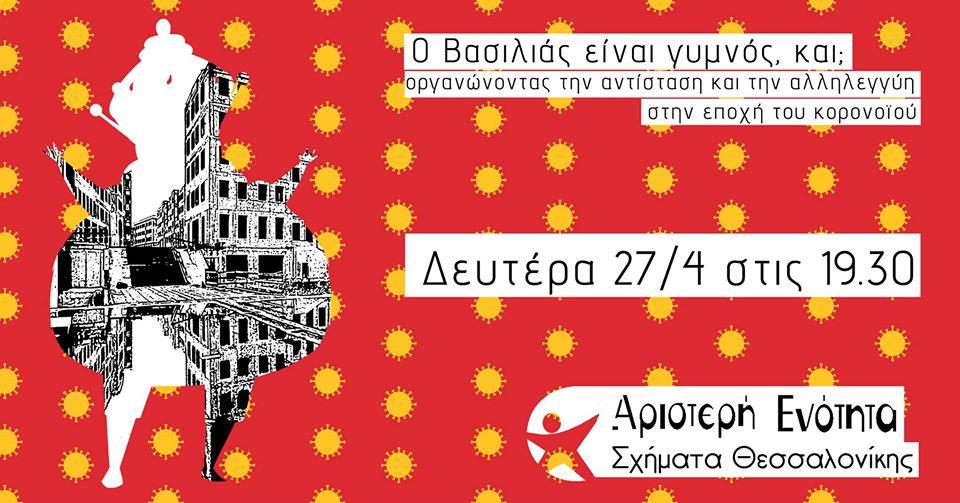 Διαδικτυακή εκδήλωση της Αριστερής Ενότητας Θεσσαλονίκης αύριο, Δευτέρα