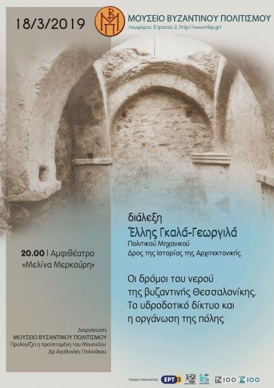 «Οι δρόμοι του νερού της βυζαντινής Θεσσαλονίκης»