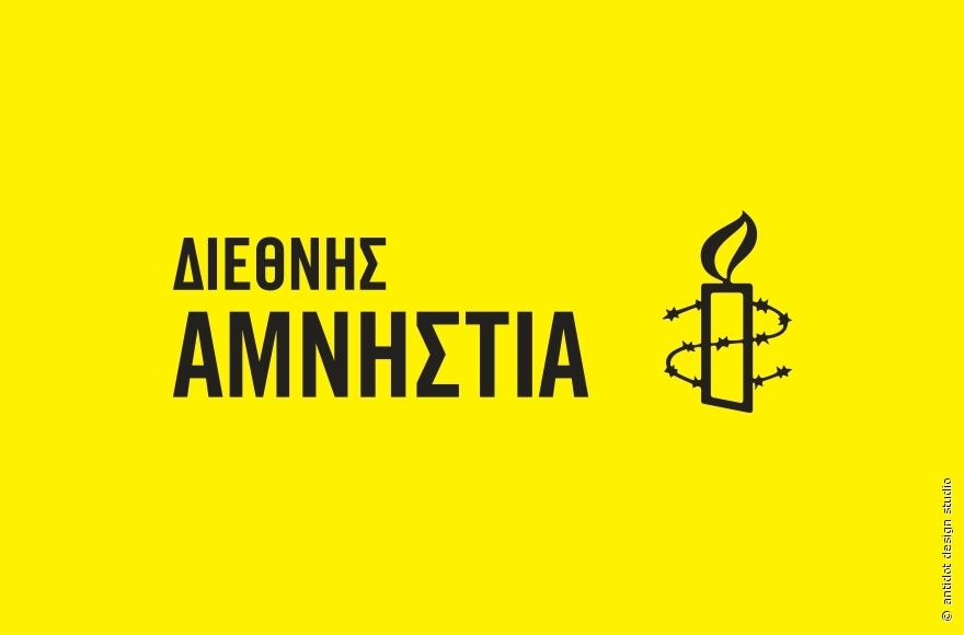 Διεθνής Αμνηστία για τους αντιρρησίες συνείδησης: Παραβιάσεις των υποχρεώσεων της Ελλάδας παρά τα θετικά βήματα