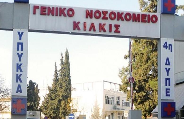 Αποδεκατισμένο το υγειονομικό προσωπικό του νοσοκομείου Κιλκίς