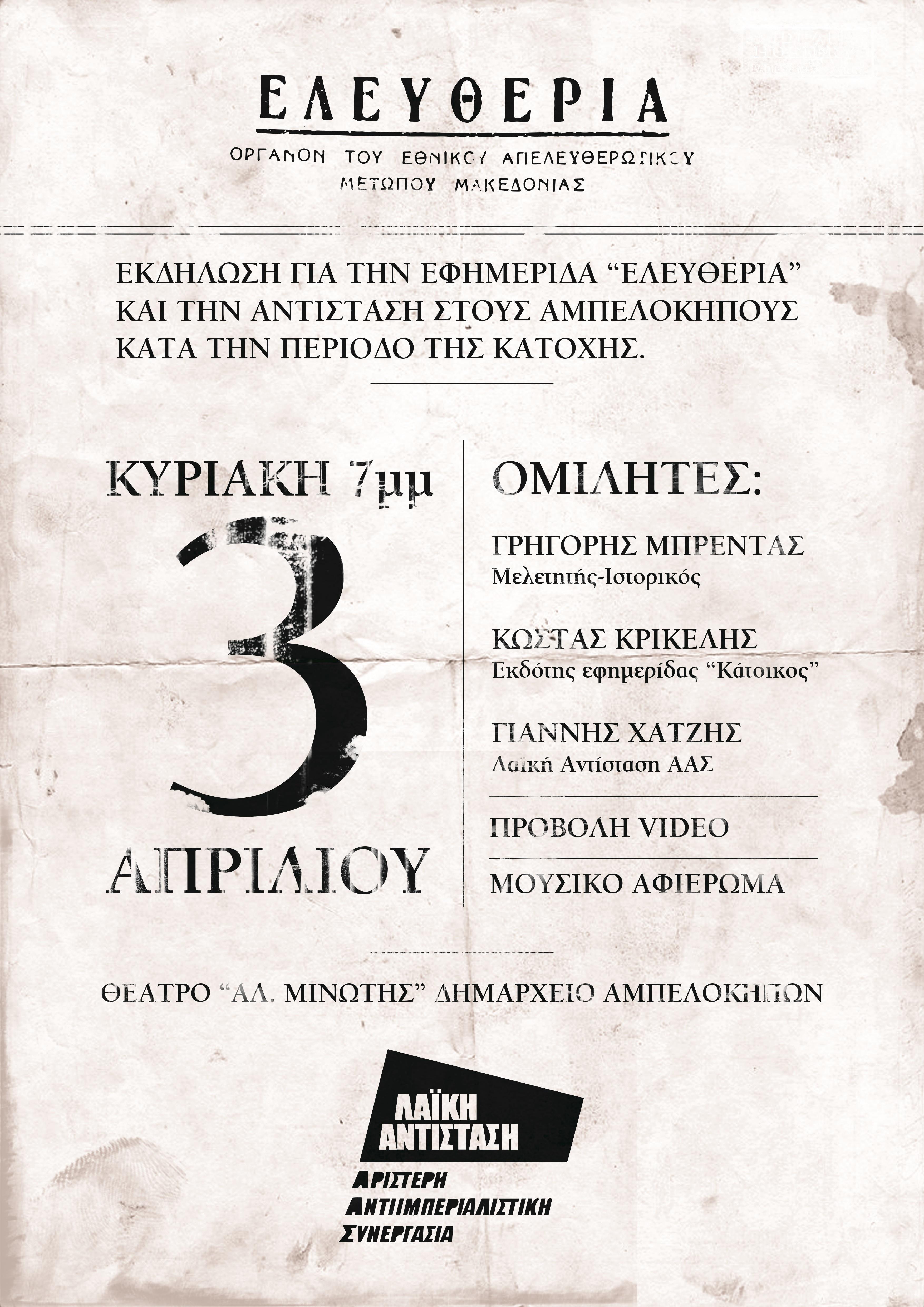 """Εκδήλωση-αφιέρωμα στην εφημερίδα """"ΕΛΕΥΘΕΡΙΑ"""", την πρώτη εφημερίδα της Αντίστασης"""