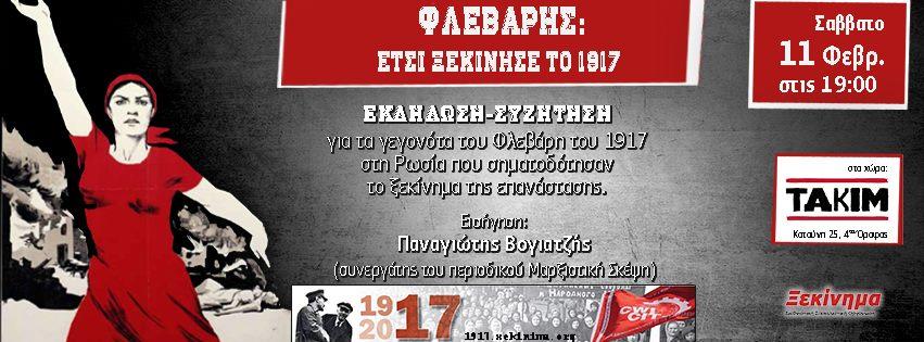 Φλεβάρης, έτσι ξεκίνησε το 1917 – Σειρά εκδηλώσεων από το Ξεκίνημα Θεσσαλονίκης