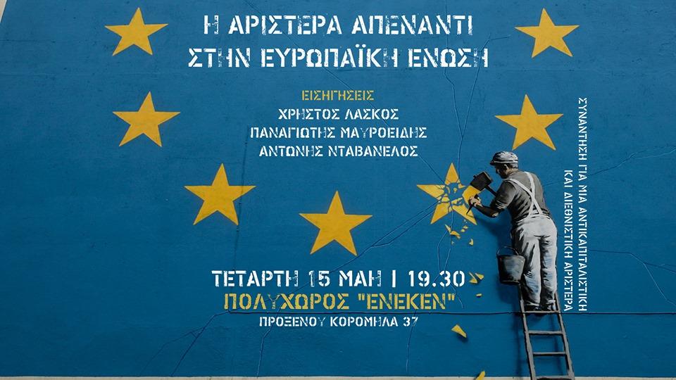 Η Αριστερά απέναντι στην Ευρωπαϊκή Ένωση-Eκδήλωση στην Θεσσαλονίκη