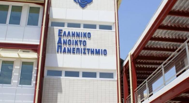 Καταγγελία για την διαδικασία αξιολόγησης των διδασκόντων στο Ελληνικό Ανοικτό Πανεπιστήμιο