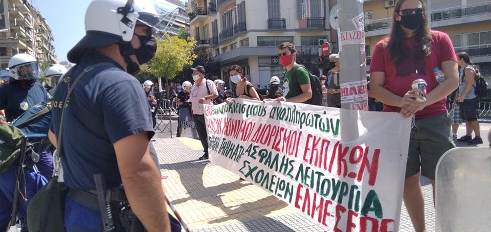 Εκπαιδευτικοί διαμαρτύρονται με αφορμή την επίσκεψη Μητσοτάκη στη Θεσσαλονίκη
