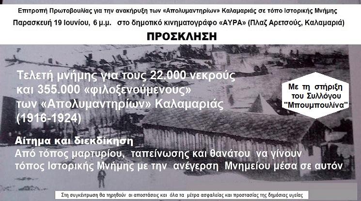 Διεκδίκηση για κήρυξη των «Απολυμαντηρίων» Καλαμαριάς σε τόπο Ιστορικής Μνήμης και ανέγερση Μνημείου