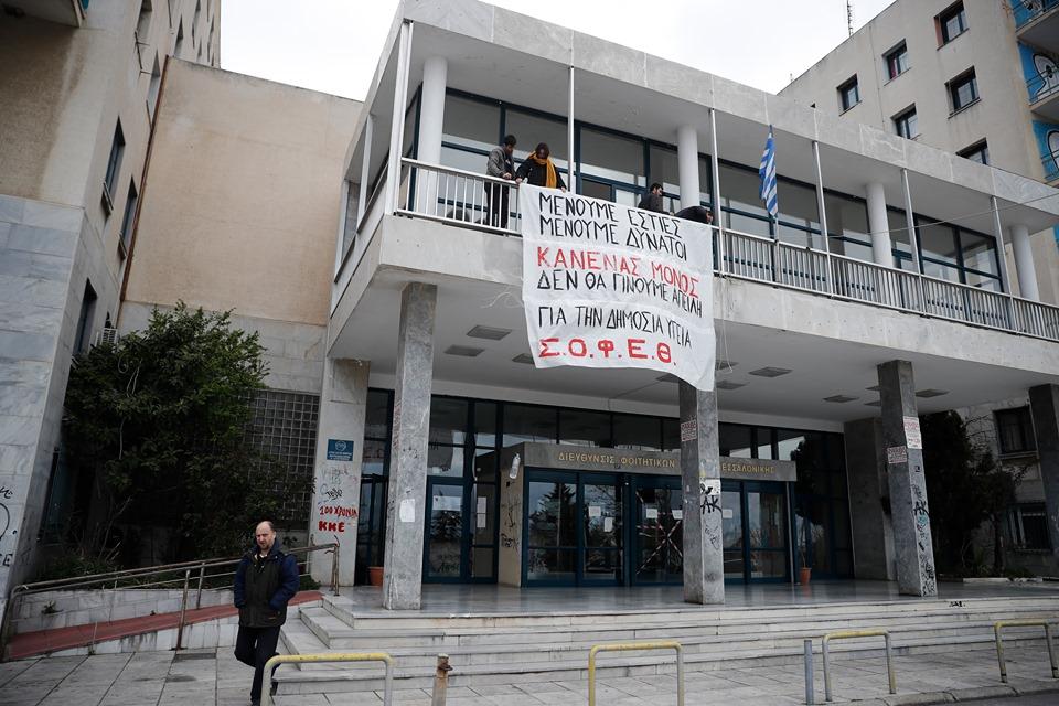 Κινητοποιήσεις από τους εστιακούς φοιτητές στη Θεσσαλονίκη