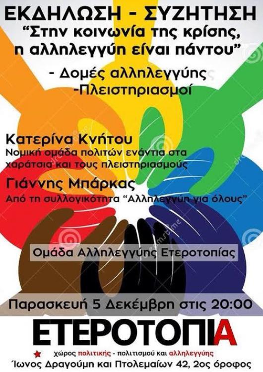 Eκδήλωση «Στην κοινωνία της κρίσης η αλληλεγγύη είναι παντού» στην Eτεροτοπία
