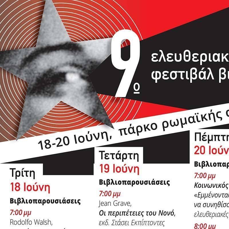 Το 9ο Ελευθεριακό Φεστιβάλ Βιβλίου-18-20 Ιουνίου στη Θεσσαλονίκη