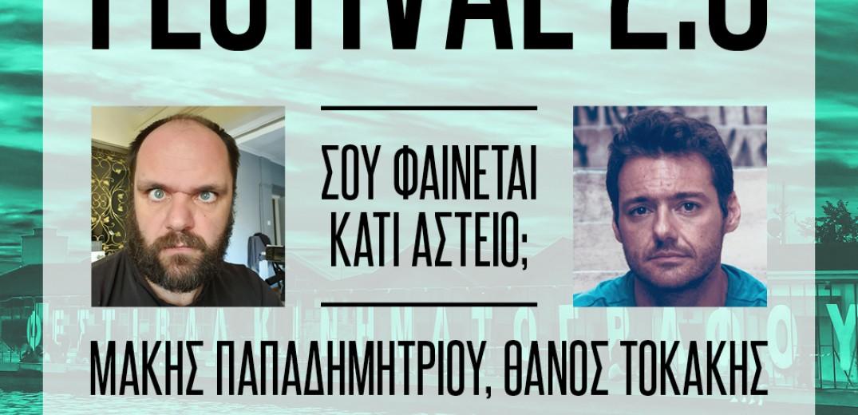 Ο Μάκης Παπαδημητρίου και ο Θάνος Τοκάκης σε ένα live masterclass για το γέλιο