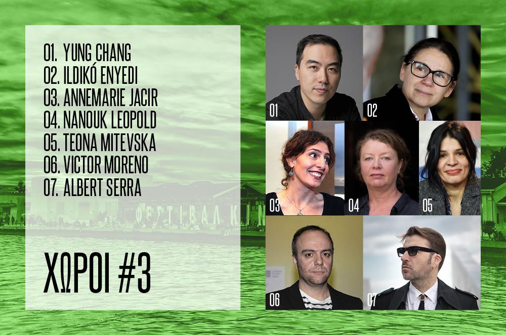 Σπουδαίοι δημιουργοί στο τρίτο μέρος του πρότζεκτ «Χώροι» του ΦΚΘ