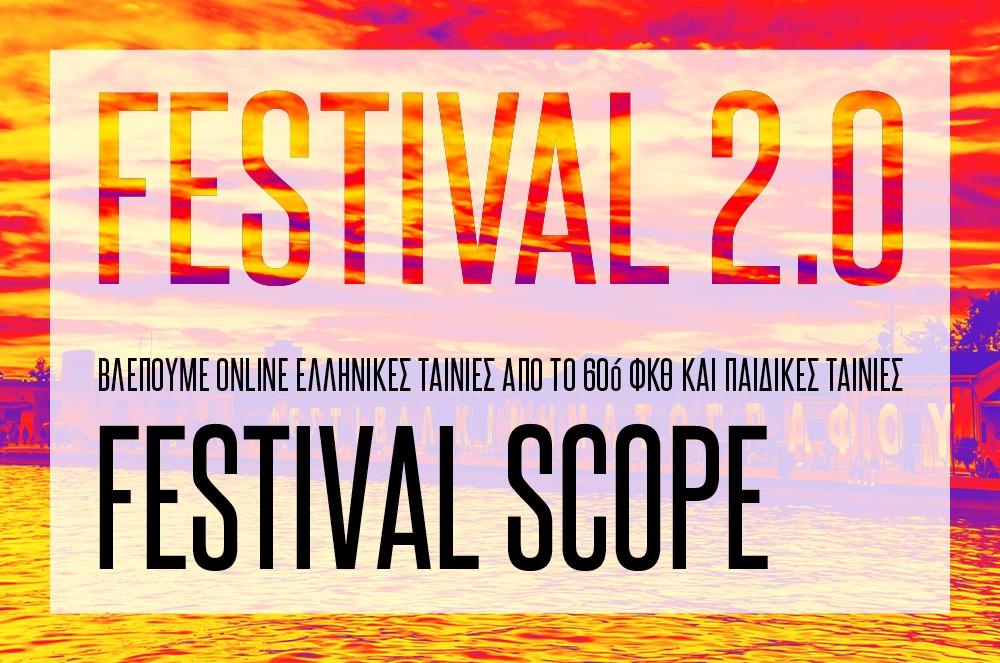 Το Φεστιβάλ προσφέρει δωρεάν ελληνικές ταινίες από το 60ό ΦΚΘ και ταινίες για παιδιά
