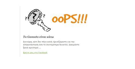 """""""Λουκέτο"""" στην ιστοσελίδα """"gamato"""" – Συνελήφθη ο διαχειριστής"""
