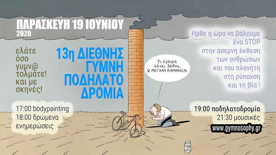 13η  Διεθνής Γυμνή Ποδηλατοδρομία στη Θεσσαλονίκη- «Ελάτε όσο γυμν@ τολμάτε και με σκηνές!»