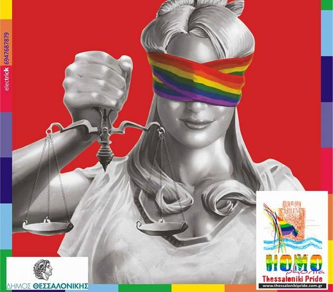 Εκδήλωση με θέμα: Θεσμικά-νομικά αιτήματα και δικαιώματα των Λε.Γκ.Α.Δ πολιτών