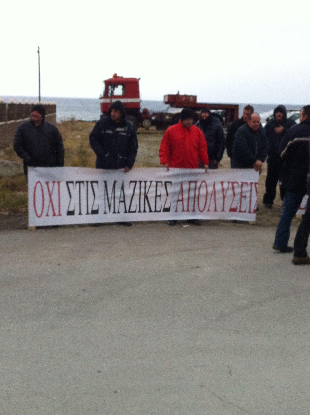 Διαμαρτυρία εργαζομένων σε εταιρεία φύλαξης της Ελληνικός Χρυσός στο Στρατώνι