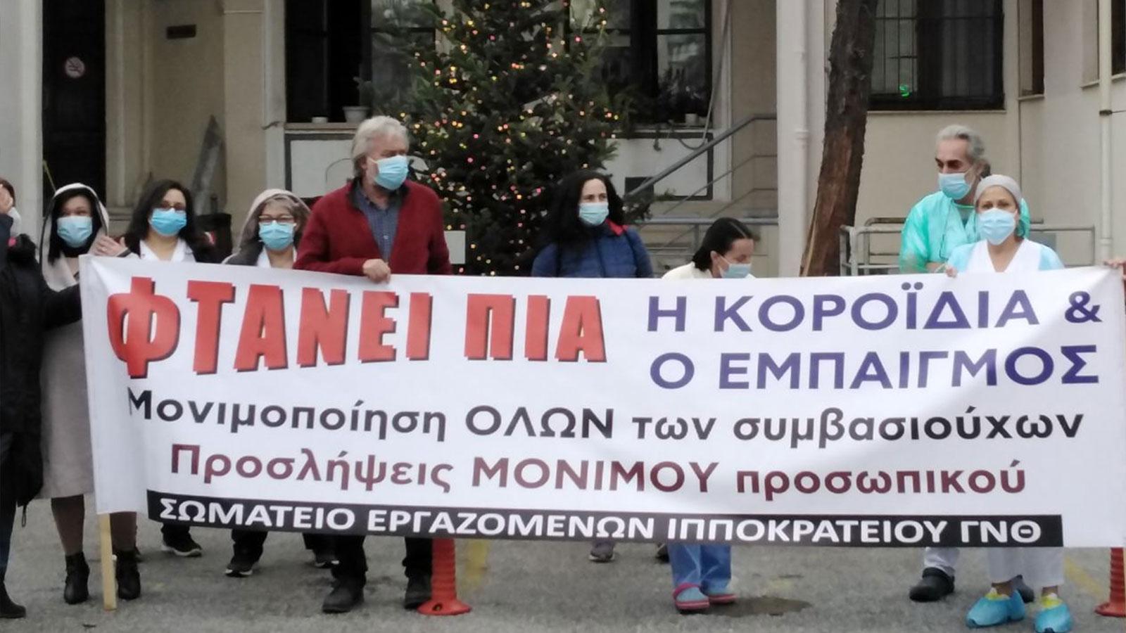 Κινητοποιήσεις στις πύλες των νοσοκομείων στα πλαίσια Πανελλαδικής Ημέρας Δράσης