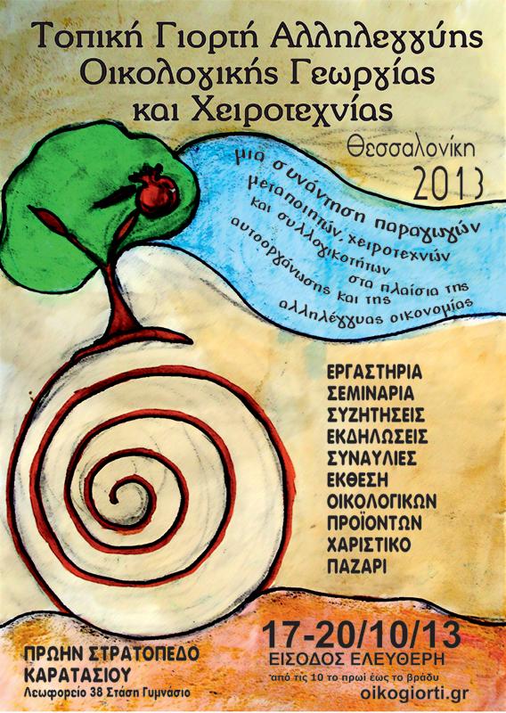Τοπική Γιορτή Αλληλεγγύης, Οικολογικής Γεωργίας και Χειροτεχνίας στη Θεσσαλονίκη