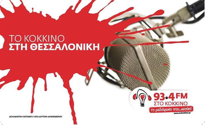 Ένα ραδιόφωνο που ακούει ανέβηκε Θεσσαλονίκη-93,4 στο Κόκκινο!